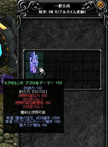 exasuriruyoroi12l.jpg