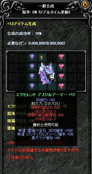 exasuriruyoroi12lkama.jpg