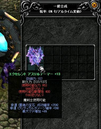 exasuriruyoroi13l.jpg