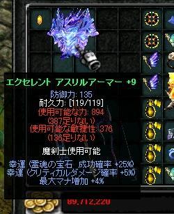 exasuriruyoroi9l.jpg