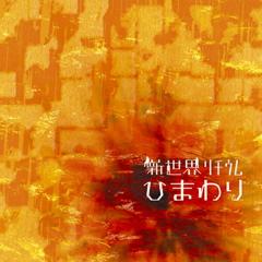 HimawariJac.jpg