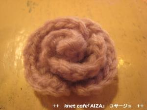 081212_aiza1.jpg