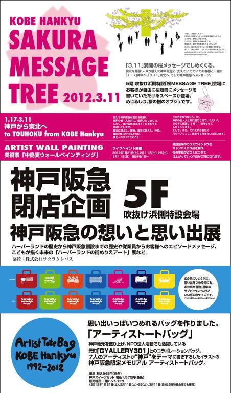 桜MT&tote告知用
