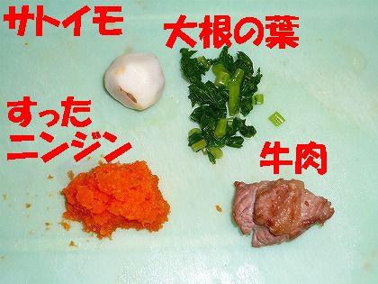 サトイモカレー