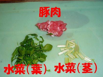 豚肉と水菜の鍋の日