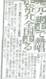 sinbun_20090420172203.jpg