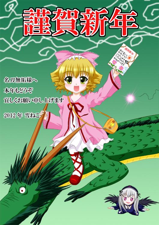 nenga2012_mukusama.jpg