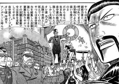 ゴッドサイダーサーガPART01/12