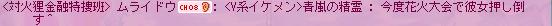 Maple_090529 seirei3