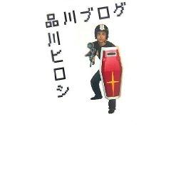 品川ブログ