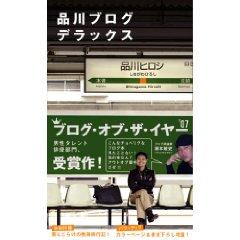 品川ブログデラックス