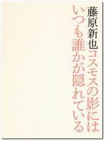 itsumokosumosu.jpg