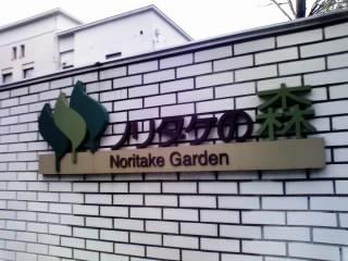 ノリタケの森1