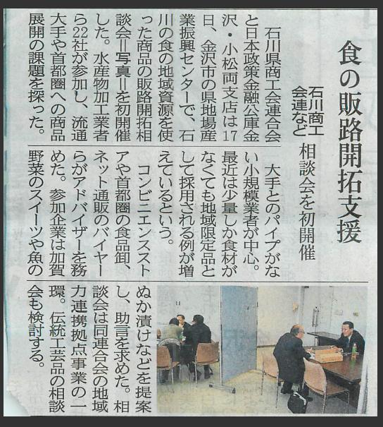 北国新聞切り抜き
