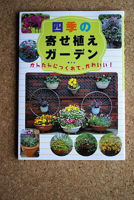 1125-10寄せ植え本