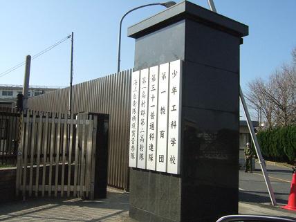 a横須賀武山基地正門