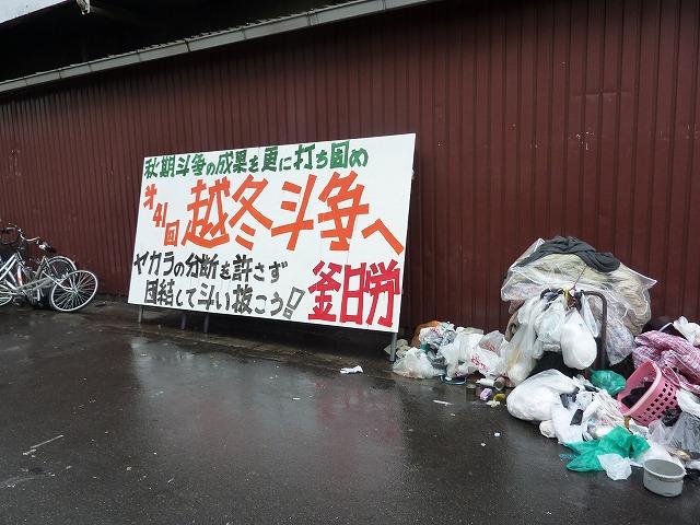 s-大阪 あいりん地区 034