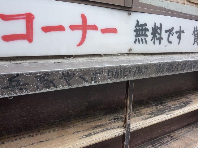 s-大阪 あいりん地区 079