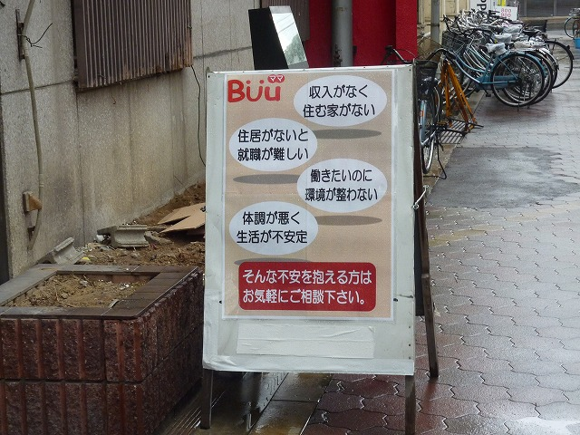 s-大阪 あいりん地区 061