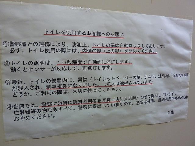 s-大阪 あいりん地区 073