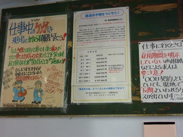s-大阪 あいりん地区 046