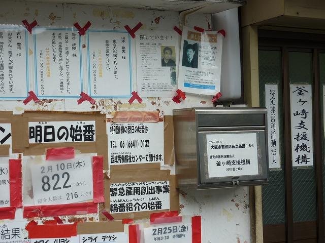 s-大阪 あいりん地区 032
