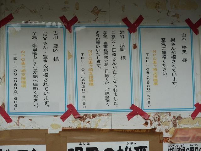 s-大阪 あいりん地区 033