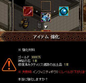 ∞強化3‐1