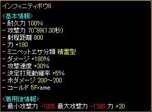 ∞8弓1102