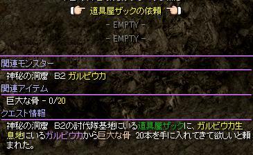 1日クエB2‐2