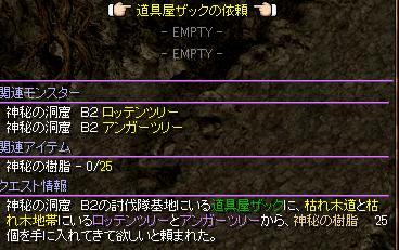 1日クエB2‐5