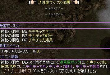 1日クエB2‐8