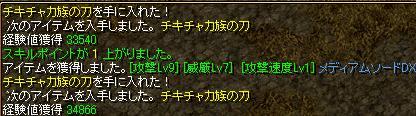 1日クエB2‐9