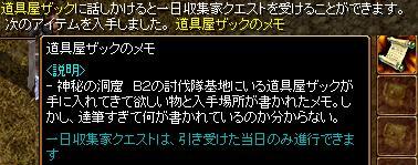 1日クエB2‐11