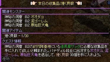 1日クエB2‐12