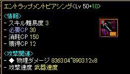 エントラ700‐1103