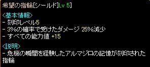 希望シールド1104