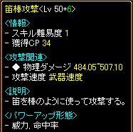 Lv238本体笛棒