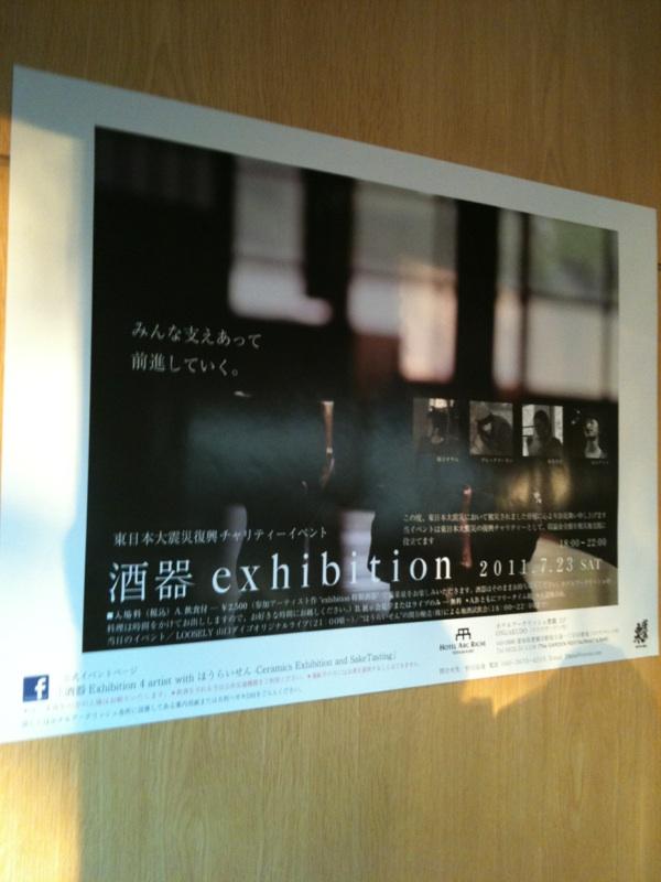 exhibitionポスター