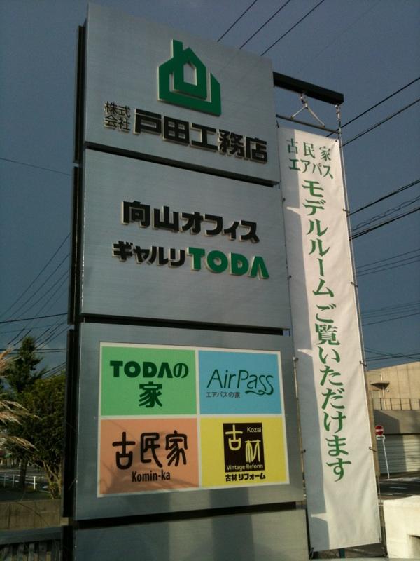 戸田工務店さん看板