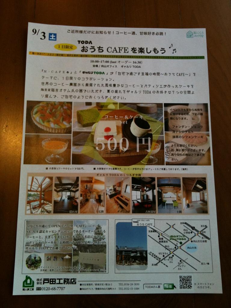 おうちカフェ(チラシ)