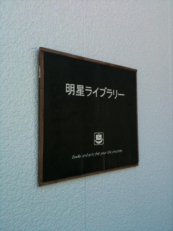 明星ライブラリー(看板)