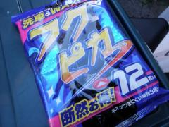 PC200016.jpg