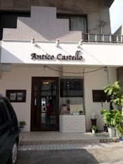 桜町のアンティコ カステッロ(Antico Castello)で絶品イタリアンランチ♪