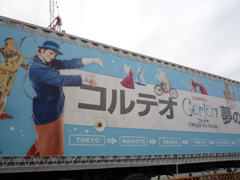 開幕!コルテオ福岡公演に行ってきました☆