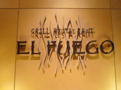 上通りのホテル日航熊本のEL FUEGO(エルフエゴ)でシェフおすすめランチ。