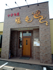 菊池の中華旬菜 福竜で満腹ランチ。