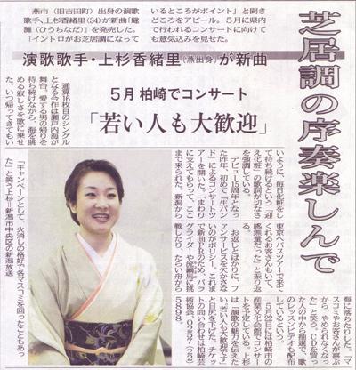 100329新潟日報-1