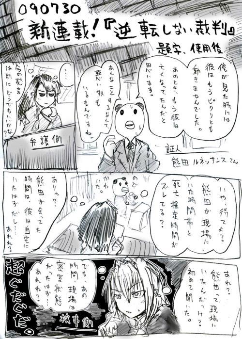 090730sai.jpg