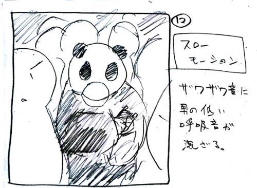 090807mono12.jpg